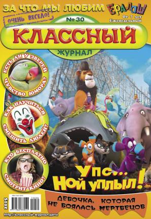 «Классный журнал» - популярный еженедельный журнал для детей 7-13 лет. ba20306c53f